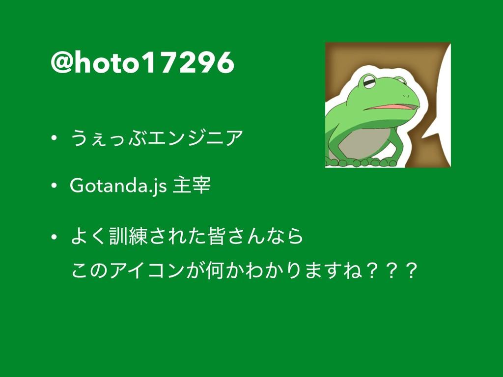 @hoto17296 • ͏͐ͬͿΤϯδχΞ • Gotanda.js ओ࠻ • Α͘܇࿅͞Ε...