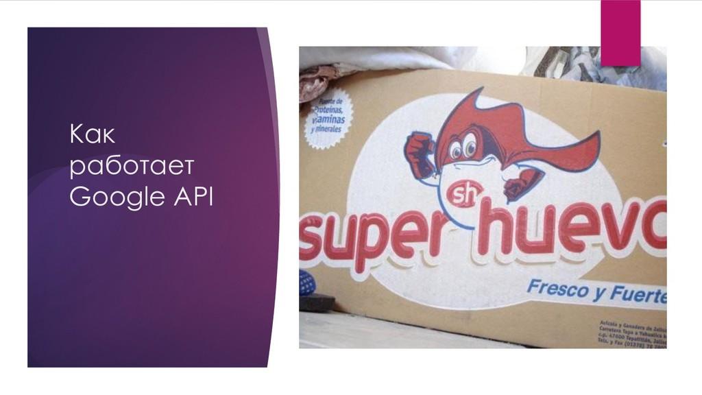 Как работает Google API