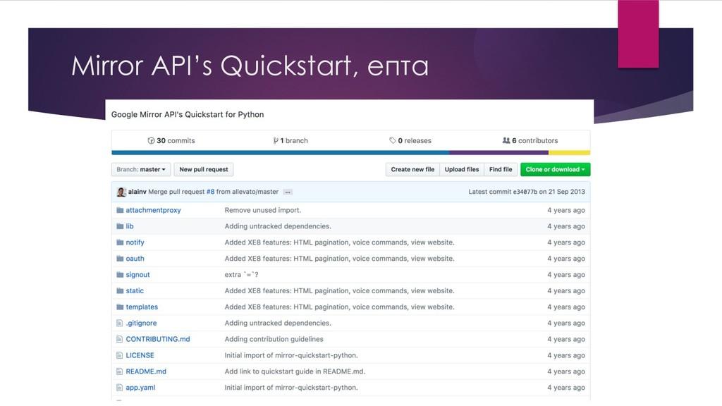 Mirror API's Quickstart, епта