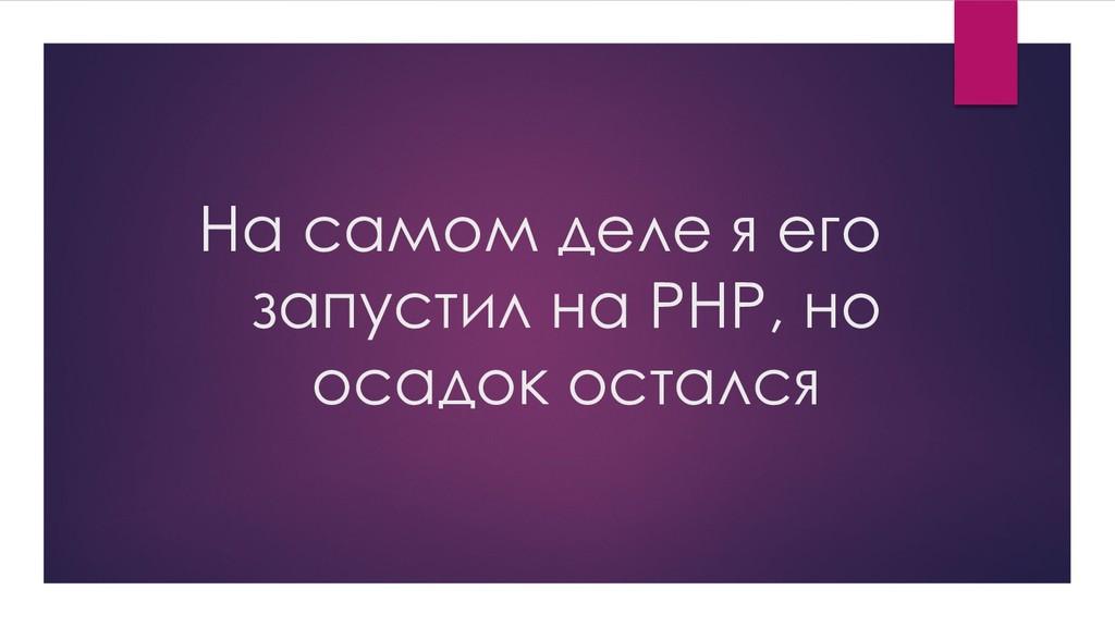 На самом деле я его запустил на PHP, но осадок ...