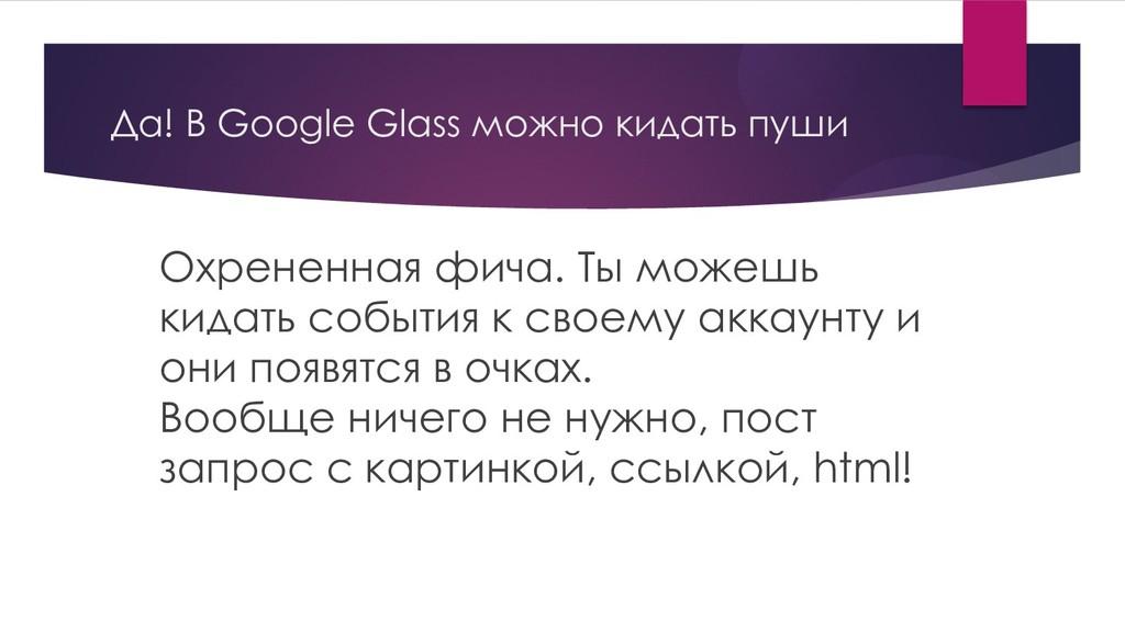 Да! В Google Glass можно кидать пуши Охрененная...