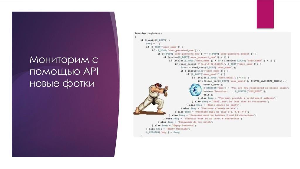 Мониторим с помощью API новые фотки