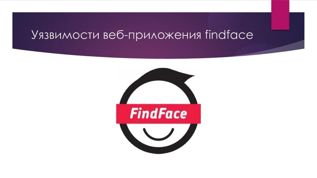 Уязвимости веб-приложения findface