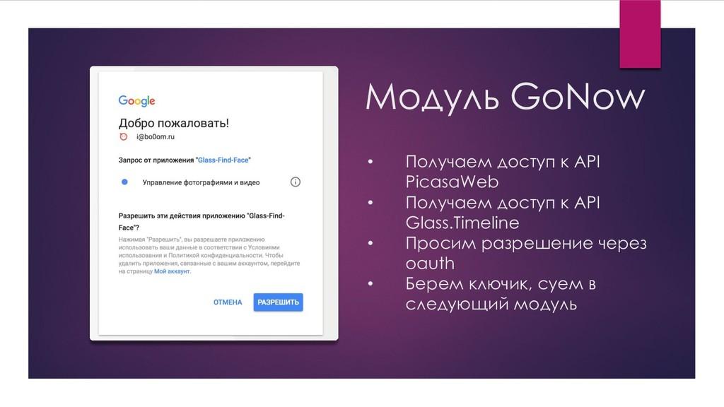 Модуль GoNow • Получаем доступ к API PicasaWeb ...