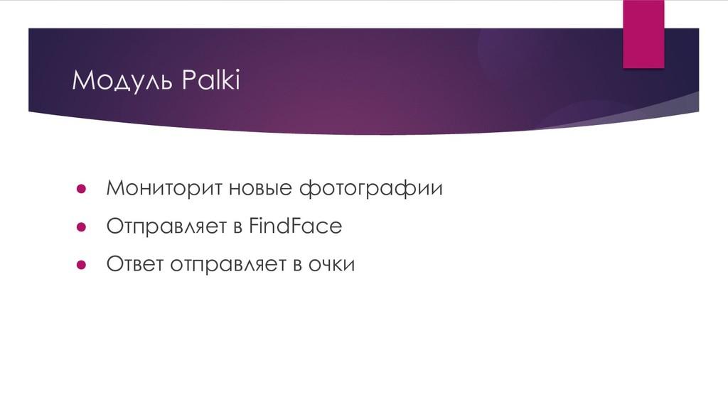 Модуль Palki ● Мониторит новые фотографии ● Отп...