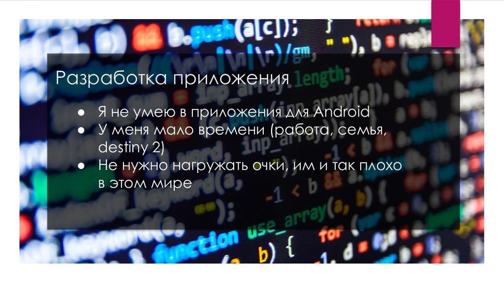 Разработка приложения ● Я не умею в приложения ...