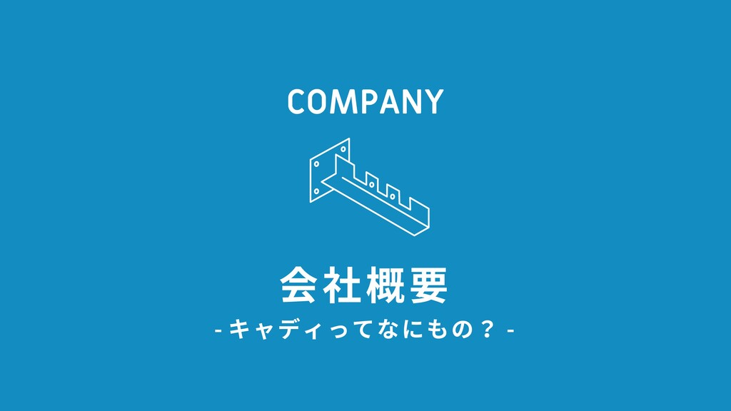 COMPANY 会社概要 - キャディってなにもの? -