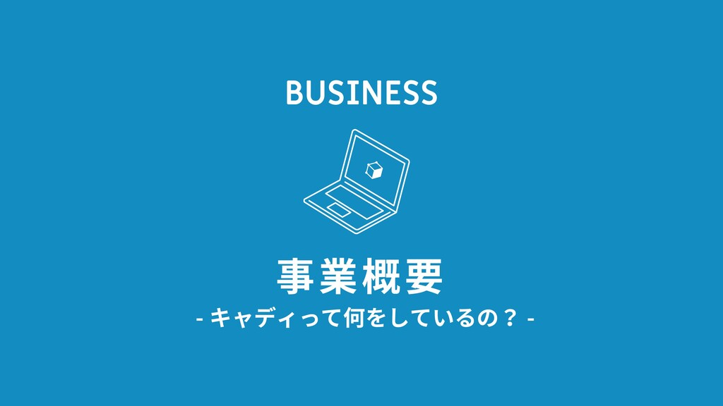 BUSINESS 事業概要 - キャディって何をしているの? -