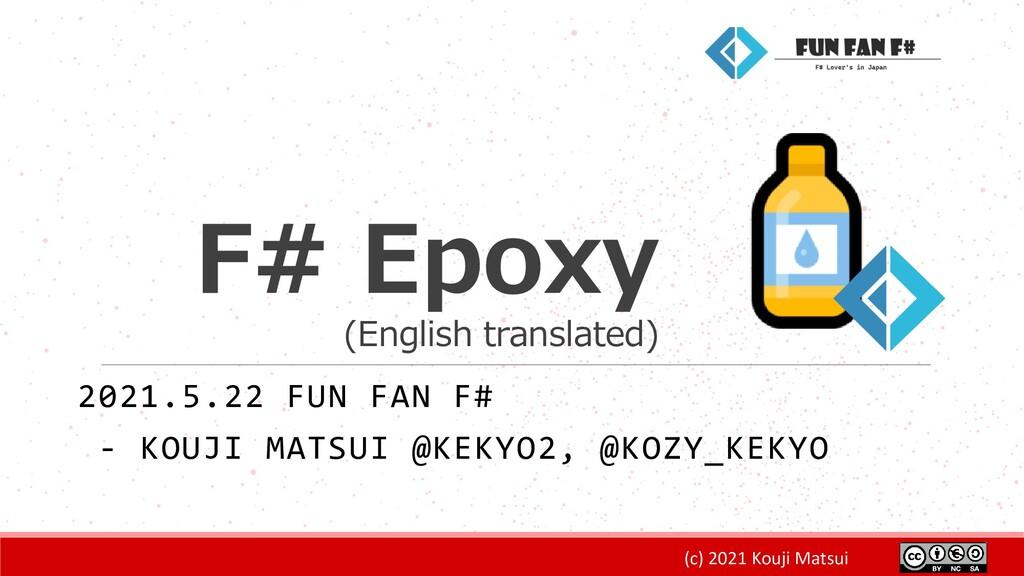 (c) 2021 Kouji Matsui F# Epoxy (English transla...