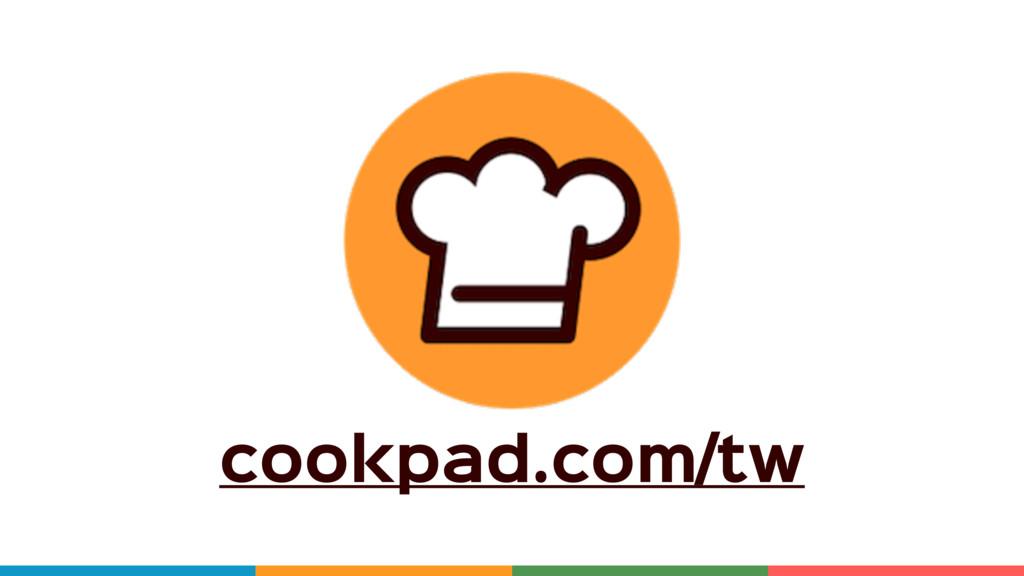 cookpad.com/tw