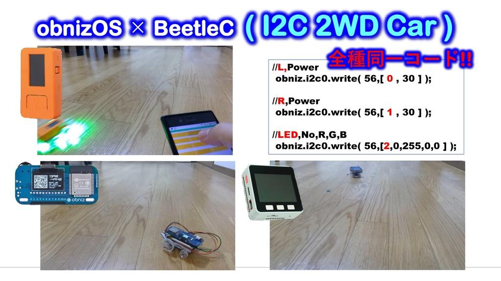 obnizOS × BeetleC ( I2C 2WD Car ) //L,Power obn...