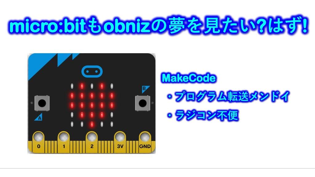 micro:bitもobnizの夢を見たい?はず! MakeCode ・プログラム転送メンドイ...