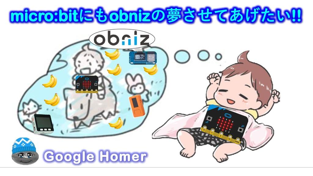 Google Homer micro:bitにもobnizの夢させてあげたい!!
