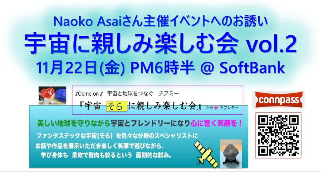Naoko Asaiさん主催イベントへのお誘い 宇宙に親しみ楽しむ会 vol.2 11月22日...