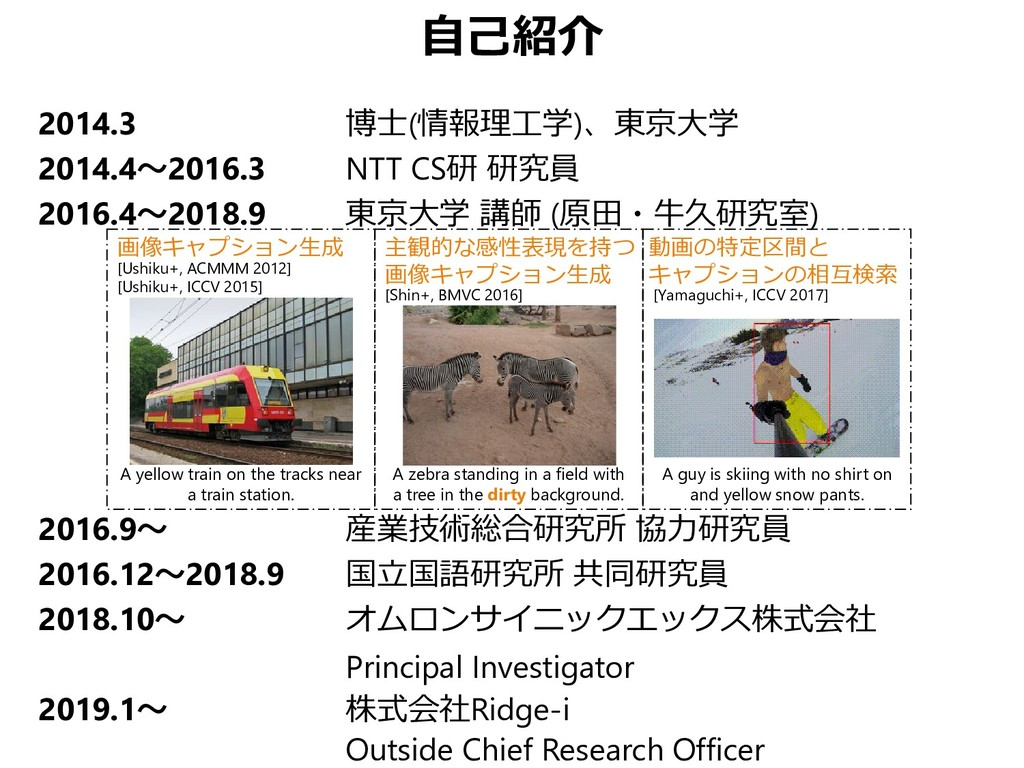 自己紹介 2014.3 博士(情報理工学)、東京大学 2014.4~2016.3 NTT CS...