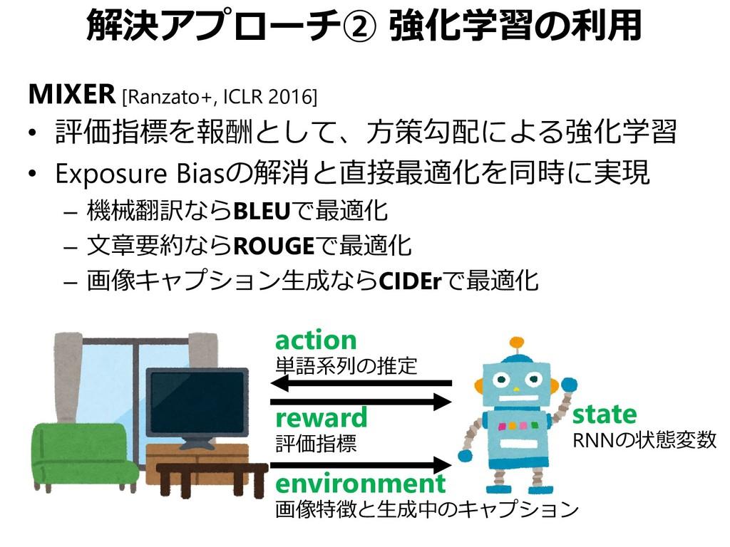 解決アプローチ② 強化学習の利用 MIXER [Ranzato+, ICLR 2016] • ...
