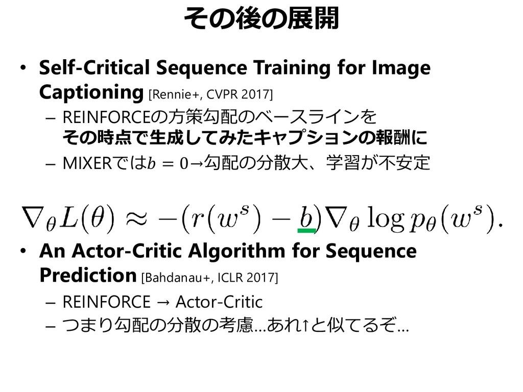 その後の展開 • Self-Critical Sequence Training for Im...