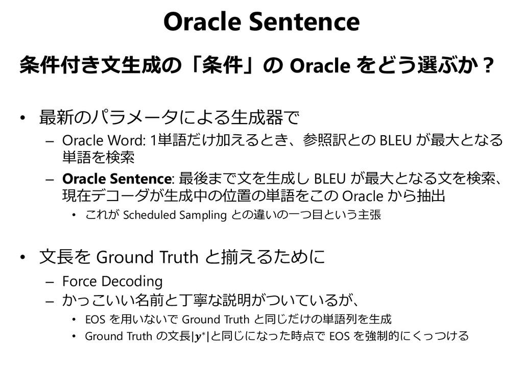 Oracle Sentence 条件付き文生成の「条件」の Oracle をどう選ぶか? • ...