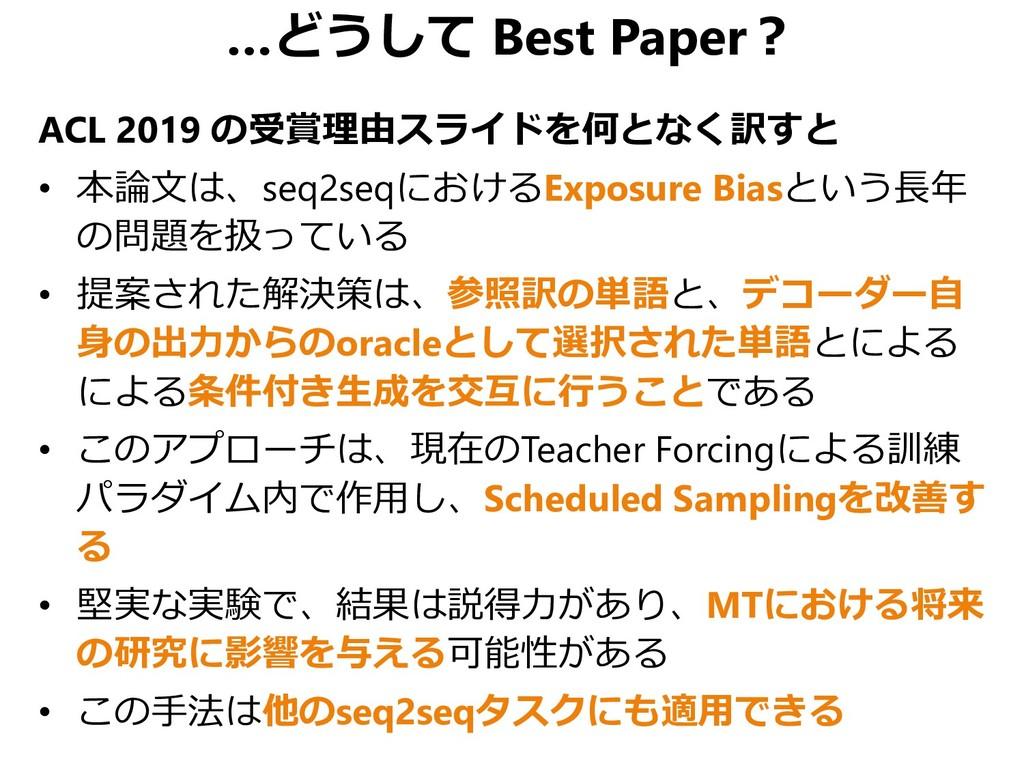 …どうして Best Paper? ACL 2019 の受賞理由スライドを何となく訳すと • ...
