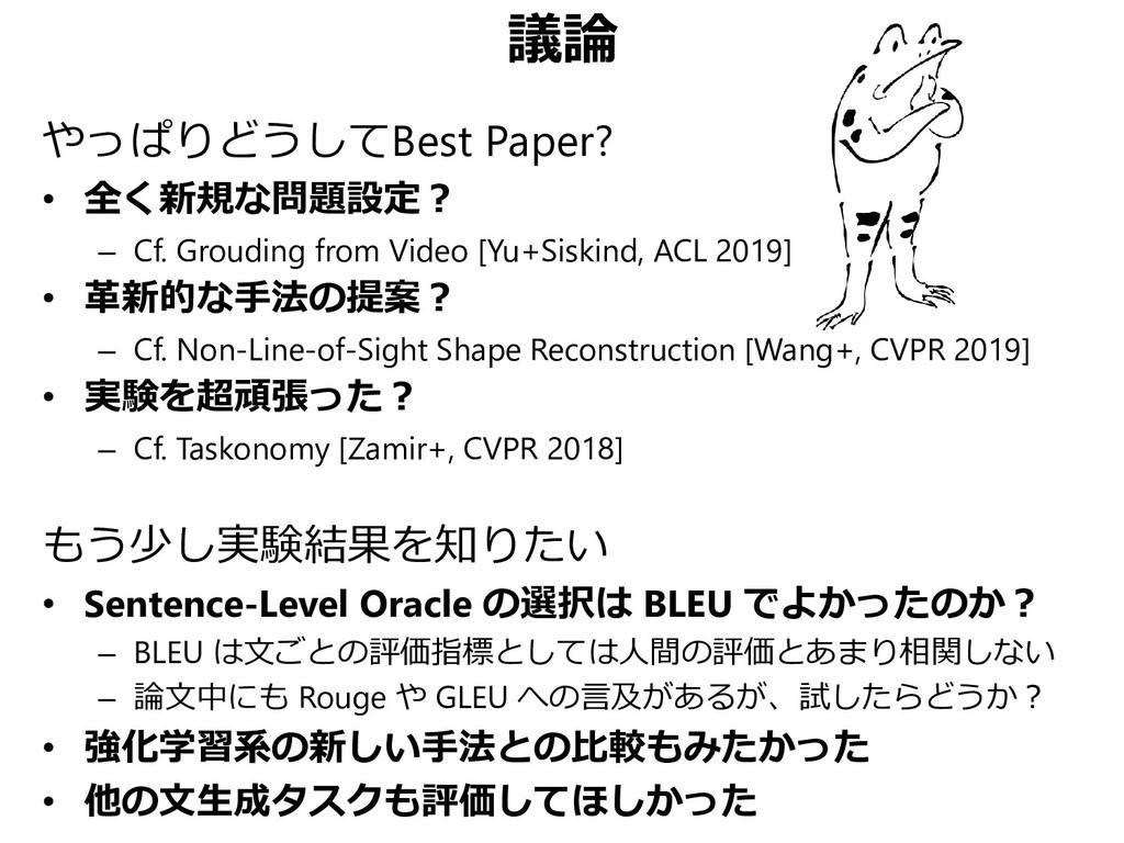 議論 やっぱりどうしてBest Paper? • 全く新規な問題設定? – Cf. Groud...