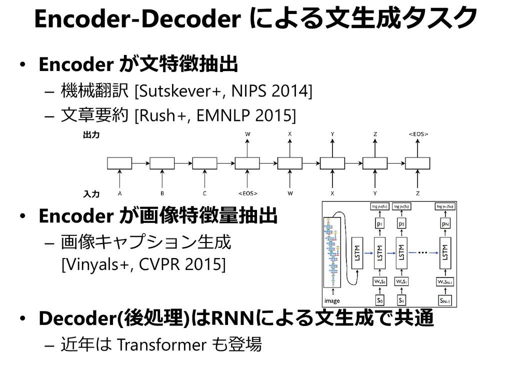 Encoder-Decoder による文生成タスク • Encoder が文特徴抽出 – 機械...