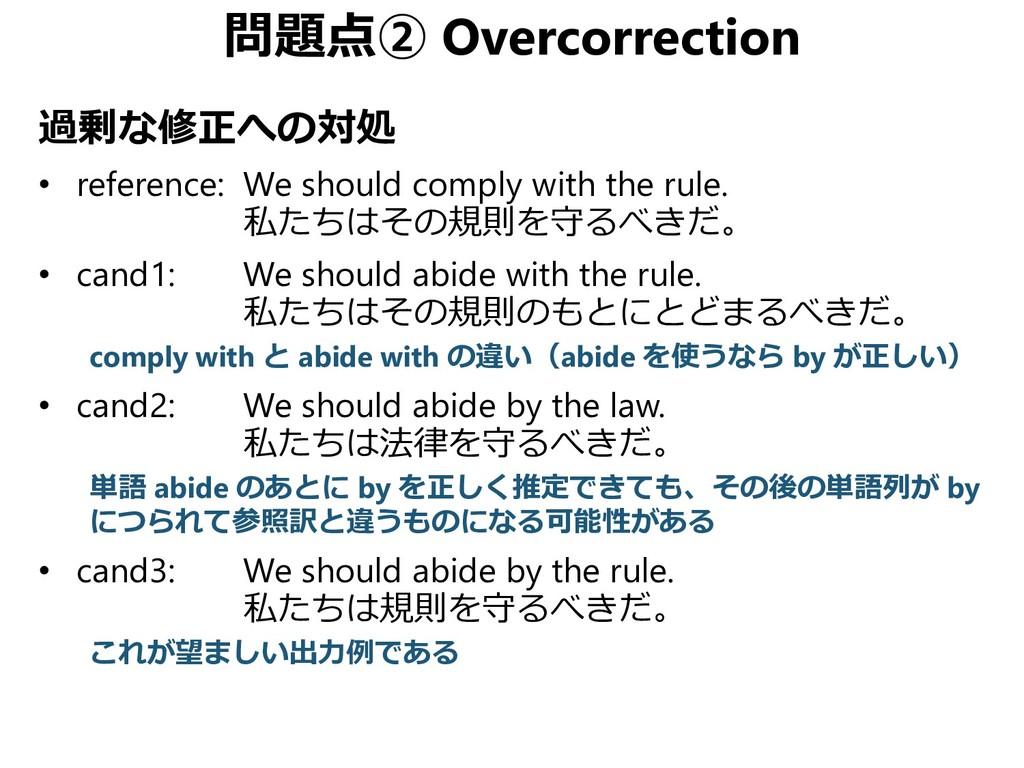 問題点② Overcorrection 過剰な修正への対処 • reference: We s...