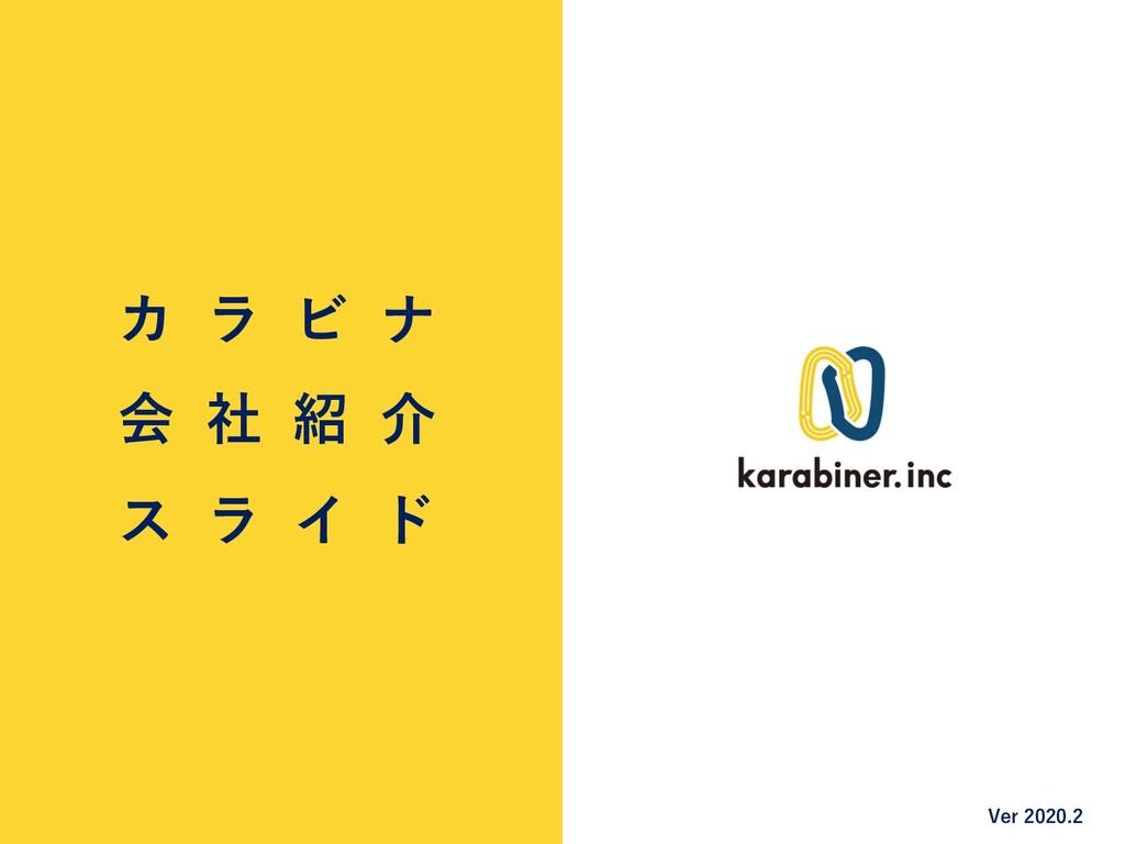 カ ラ ビ ナ 会 社 紹 介 ス ラ イ ド Ver 2020.2