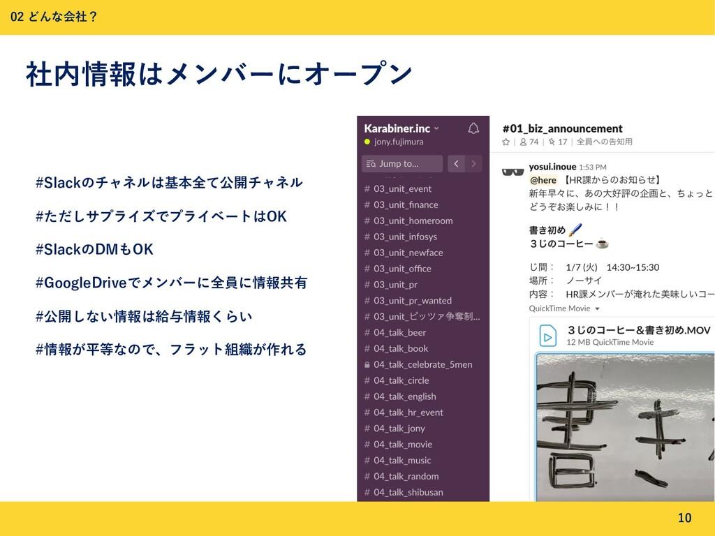 社内情報はメンバーにオープン 10 #Slackのチャネルは基本全て公開チャネル #ただしサプ...