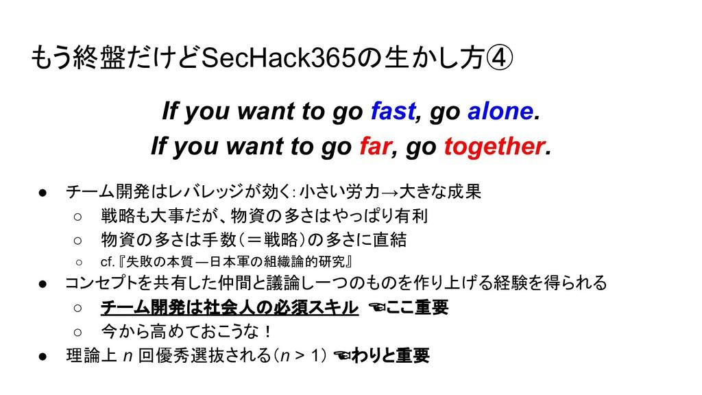 もう終盤だけどSecHack365の生かし方④ If you want to go fast,...