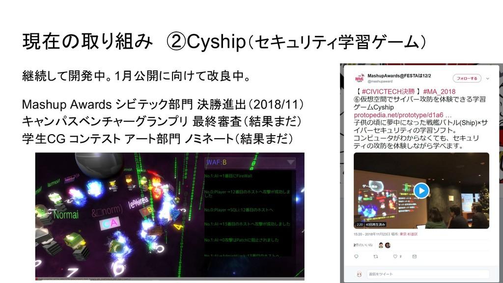 現在の取り組み ②Cyship(セキュリティ学習ゲーム) 継続して開発中。1月公開に向けて改良...