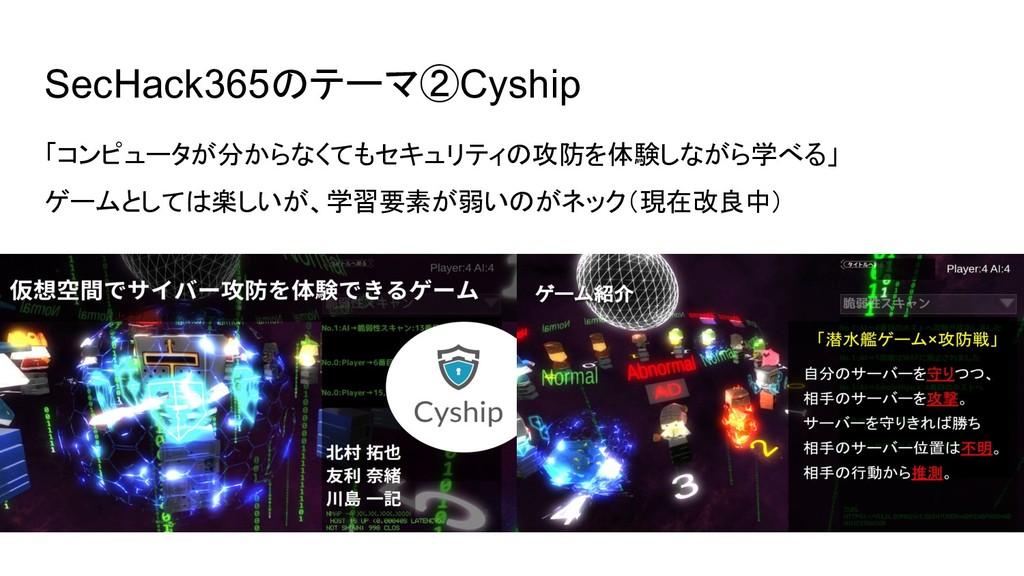 SecHack365のテーマ②Cyship 「コンピュータが分からなくてもセキュリティの攻防を...