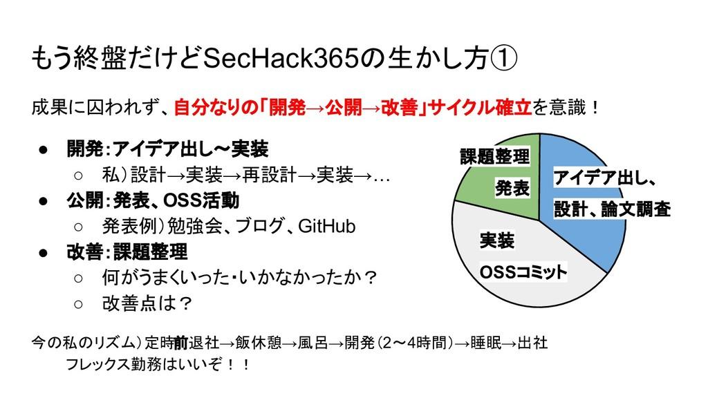 もう終盤だけどSecHack365の生かし方① 成果に囚われず、自分なりの「開発→公開→改善」...