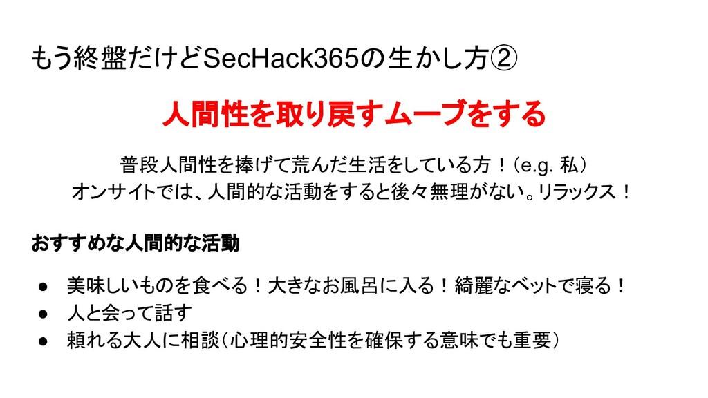 もう終盤だけどSecHack365の生かし方② 人間性を取り戻すムーブをする 普段人間性を捧げ...