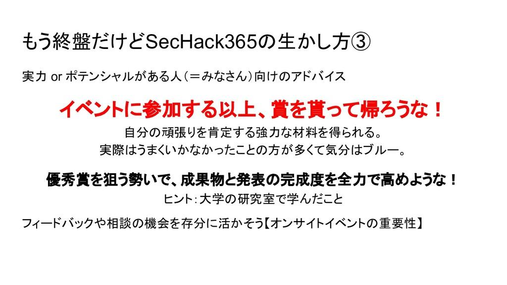 もう終盤だけどSecHack365の生かし方③ 実力 or ポテンシャルがある人(=みなさん)...