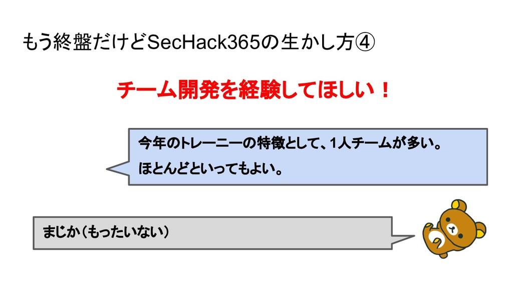 もう終盤だけどSecHack365の生かし方④ チーム開発を経験してほしい! 今年のトレーニー...