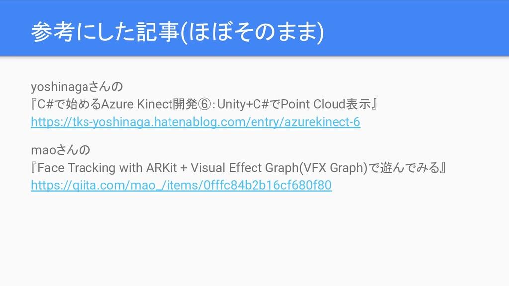 参考にした記事(ほぼそのまま) yoshinagaさんの 『C#で始めるAzure Kinec...