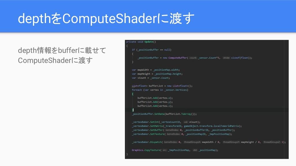 depthをComputeShaderに渡す depth情報をbufferに載せて Compu...