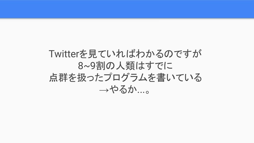 Twitterを見ていればわかるのですが 8~9割の人類はすでに 点群を扱ったプログラムを書い...