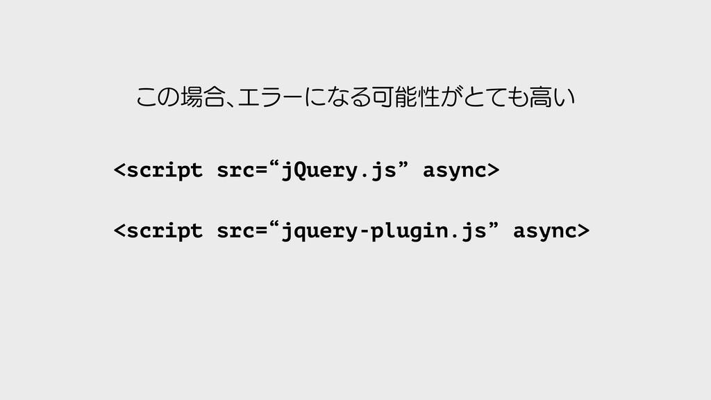 """<script src=""""jQuery.js"""" async> <script src=""""jqu..."""