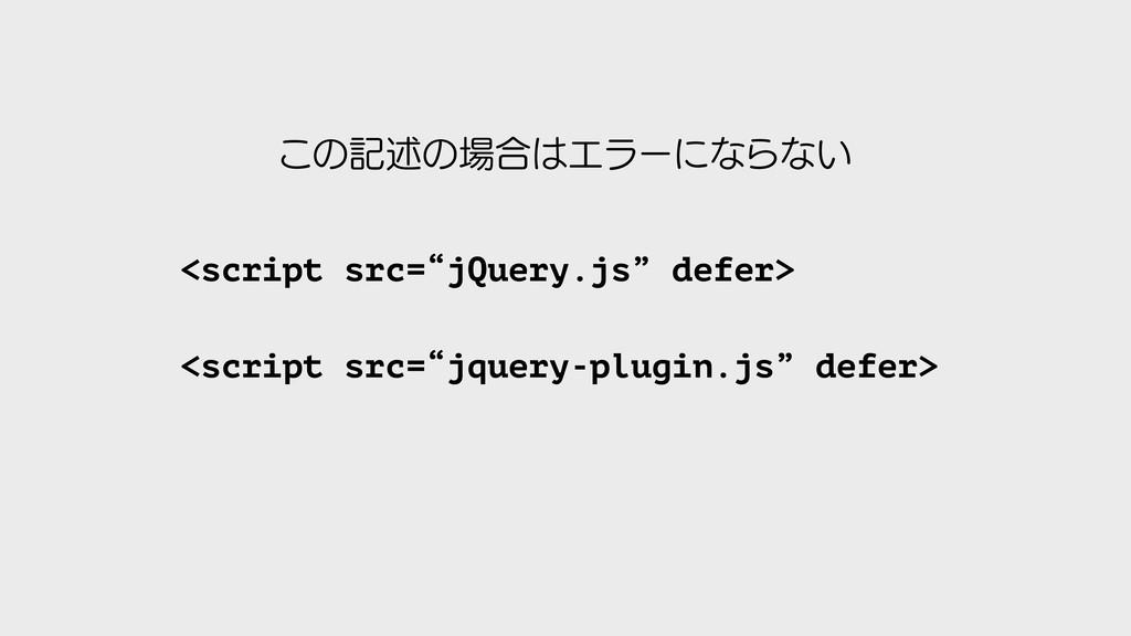"""<script src=""""jQuery.js"""" defer> <script src=""""jqu..."""