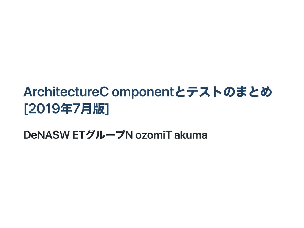 Architecture Componentとテストのまとめ [2019年7月版] DeNA ...