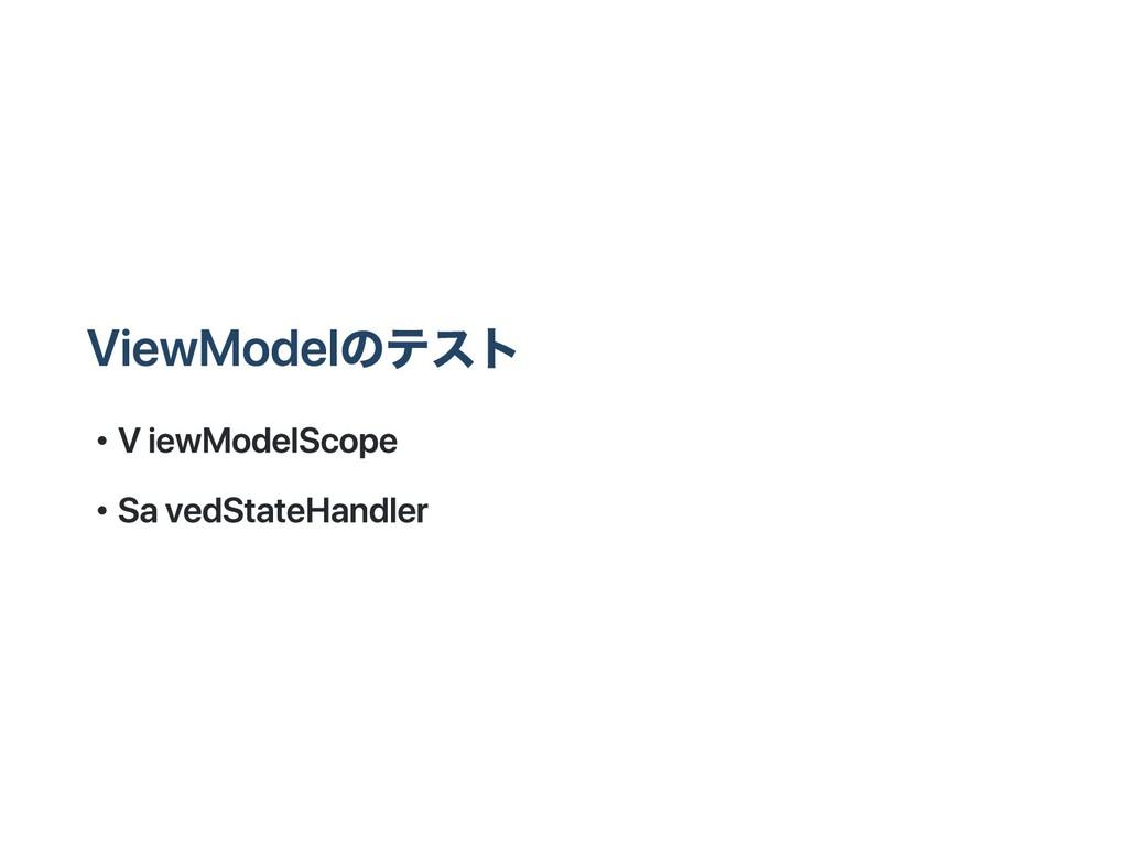 ViewModelのテスト ・ ViewModelScope ・ SavedStateHand...