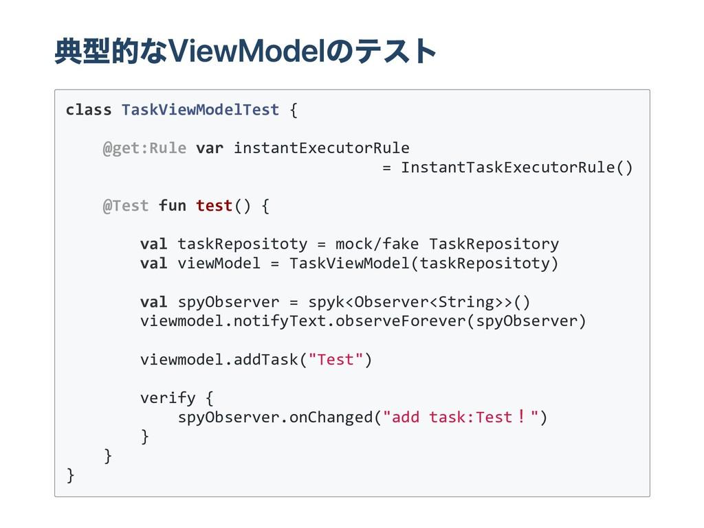 典型的なViewModelのテスト class TaskViewModelTest { @ge...
