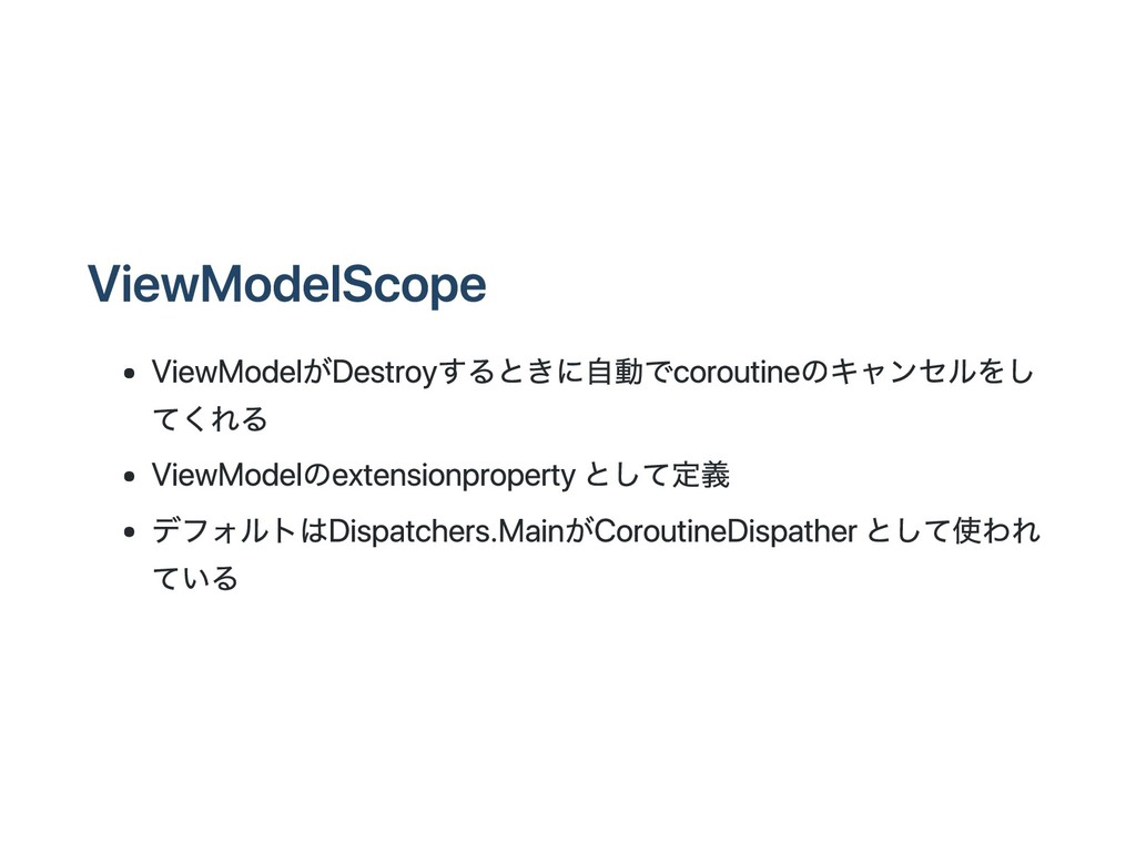 ViewModelScope ViewModelがDestroyするときに自動でcorouti...
