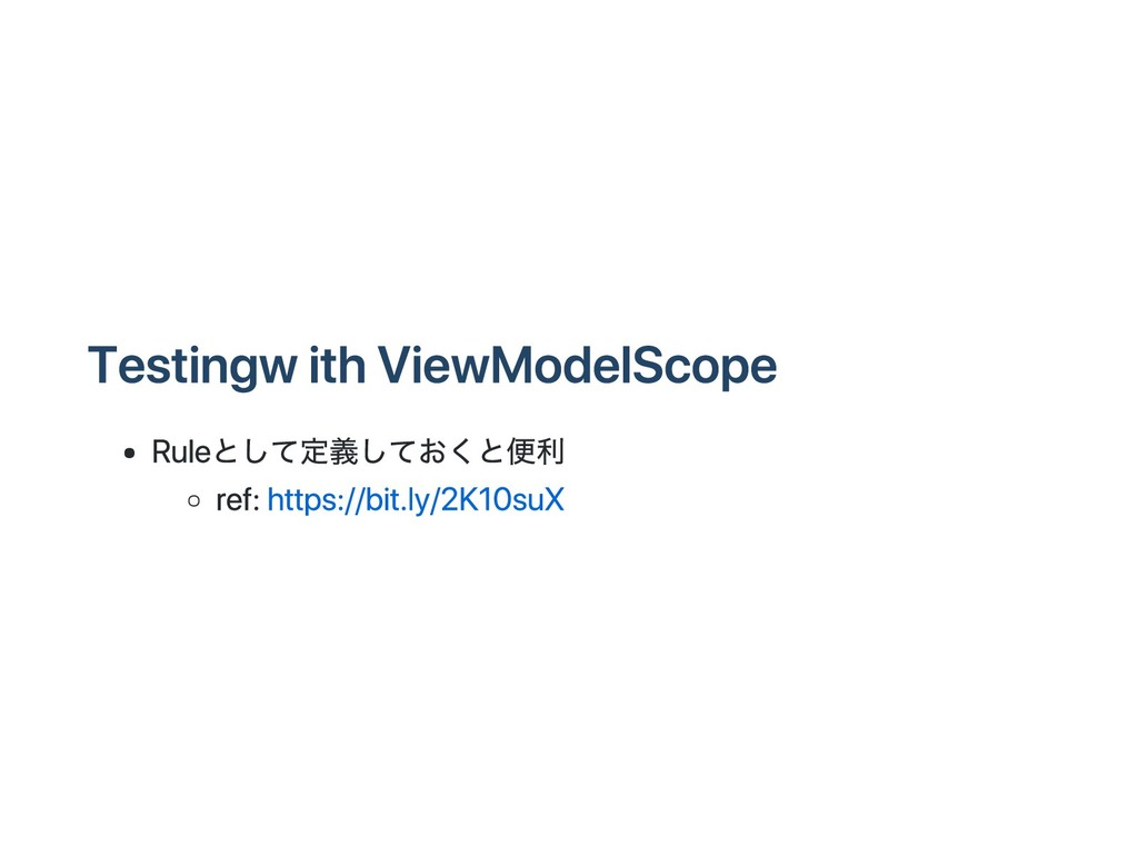 Testing with ViewModelScope Ruleとして定義しておくと便利 re...