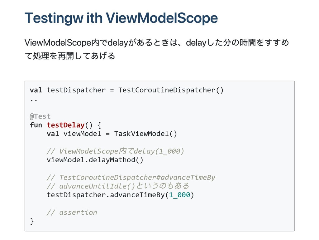 Testing with ViewModelScope ViewModelScope内でdel...