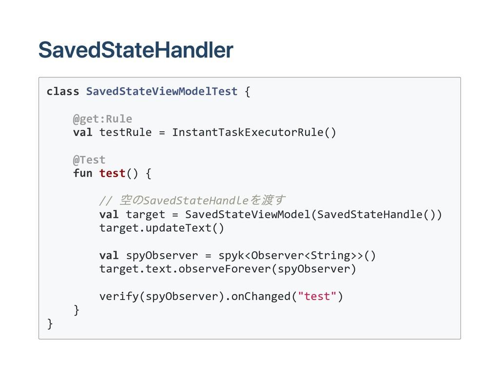 SavedStateHandler class SavedStateViewModelTest...