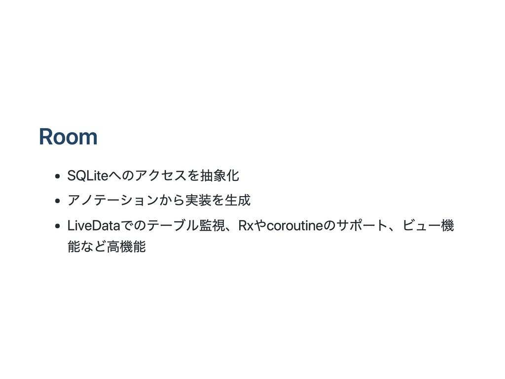 Room SQLiteへのアクセスを抽象化 アノテーションから実装を生成 LiveDataでの...