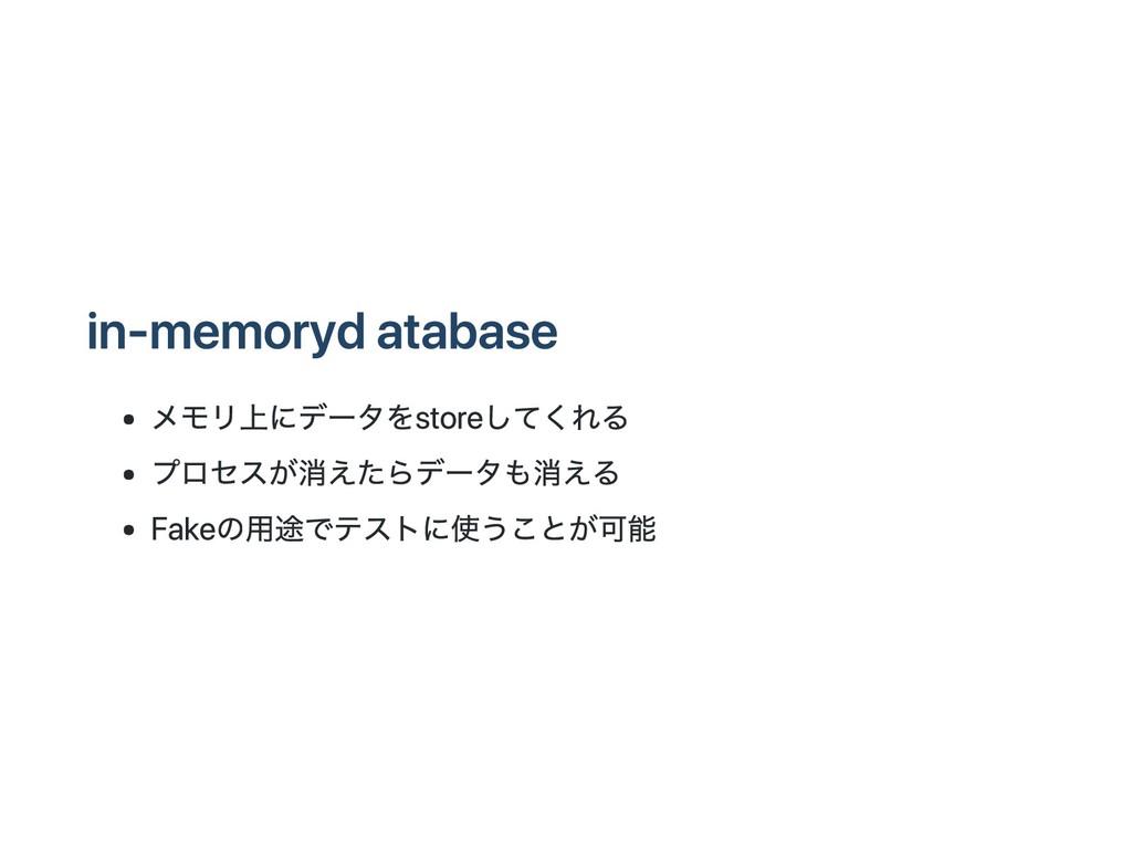 in‑memory database メモリ上にデータをstoreしてくれる プロセスが消えた...