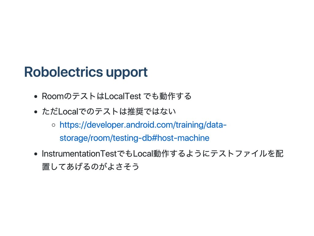 Robolectric support RoomのテストはLocal Testでも動作する た...